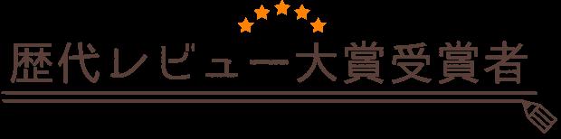 歴代レビュー大賞受賞者