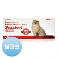 プラジベット猫用