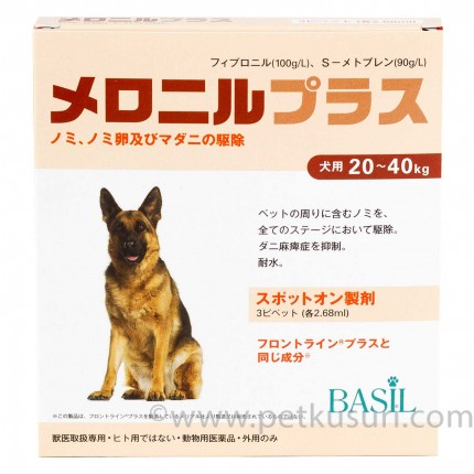 メロニルプラス大型犬用3本