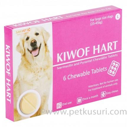 キウォフハート大型犬用