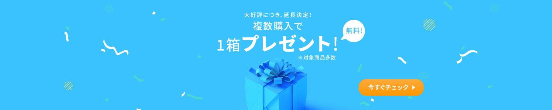 複数購入で1箱プレゼント