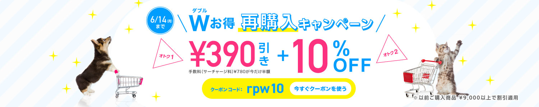 Wお得 再購入キャンペーン