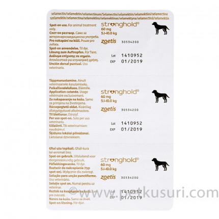 ストロングホールド小型犬用6本(レボリューション欧州版)