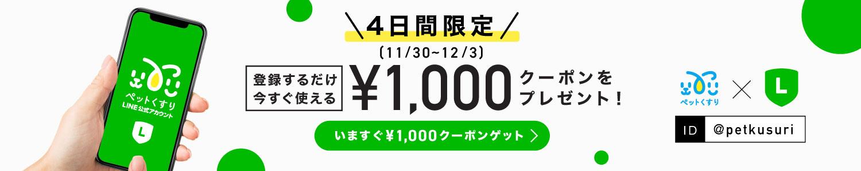 LINEお友達登録で1000円クーポン