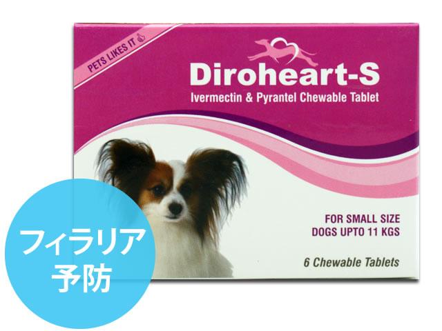 ダイロハート小型犬用