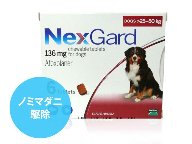 ネクスガード136mg(>25kg~50kg)6チュアブル入り