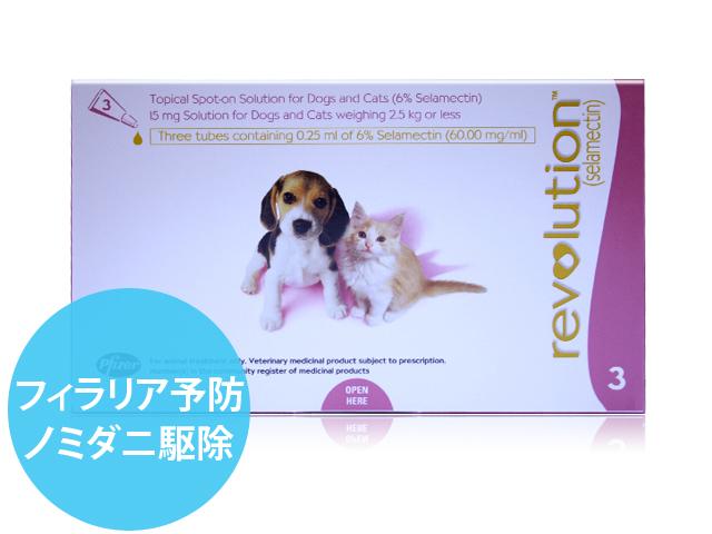 レボリューション子犬子猫用レボリューション子犬子猫用