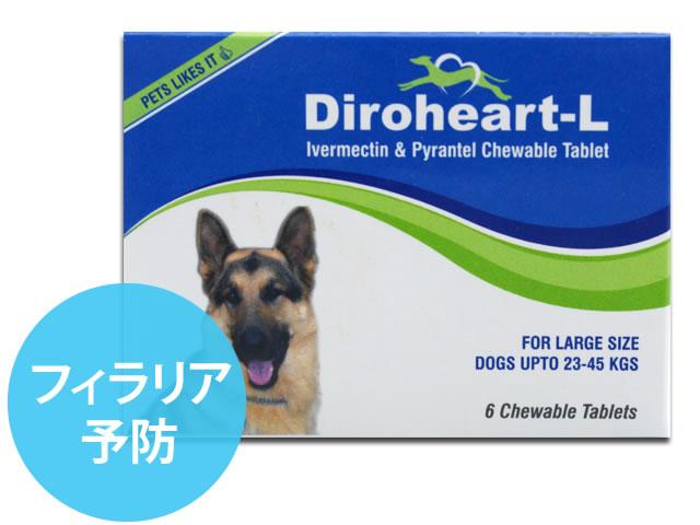 ダイロハート大型犬用
