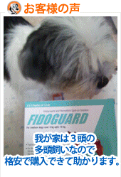 review-fidoguard-dog-sep14.jpg