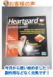 review-heartgardl-may.jpg